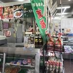 平井精肉店 - 内観