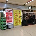 七津屋 - 立呑み処 七津屋 大阪駅前第4ビル店