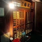 日本料理 梅林 - 店舗外観