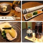 日本料理 梅林 - 左上:先付、左下:先付(拡大)、右上:八寸、右下:焼酎お湯割セット