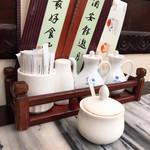 Wong Chi Kei Congee & Noodle - コンディメンツ。