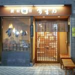 讃岐麺房 すずめ - 外観