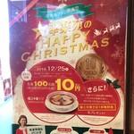 99085368 - クリスマスの大サービス