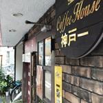 神戸一 - 兵庫駅北の路地にある、喫茶レストランです(2018.12.26)