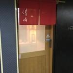 濤﨑 - お店の入り口