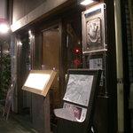 麻布 武藤 - 玄関には「武藤」と書かれた表札と手形があります。