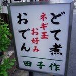 田子作 - お店の看板です。お好み焼とおでんが食べれるようですね。
