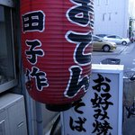 田子作 - お店の提灯です。