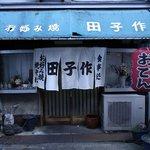 田子作 - お店の概観です。頭上の幌がぼろぼろになってますね。ドアも古いです。