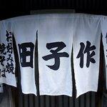 田子作 - 暖簾です。半円形になっています。珍しいタイプですね。