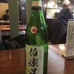 炭火焼 鳥繁  - こんなところに日本人ならぬ伯楽星
