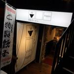 鶏塩ラーメン Hippo - 入口