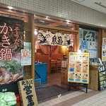 魚盛 - 魚盛 丸の内店 @大手町