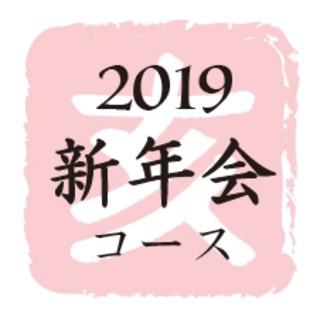 2019いのしし新年会コース(2時間飲み放題付)