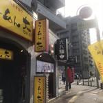 六九麺 -