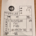 ガスト - マックスグリル 1079円 (999円)       山盛りポテトフライ 215円 (199円)       10%オフクーポン       計 1,165円