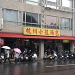杭州小籠湯包 - 外観