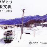 99117368 - 記念カードを入れる台帳は札幌で購入。
