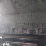 マルトマ食堂 - 内観1