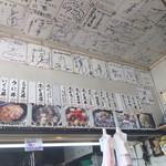 マルトマ食堂 - 内観2