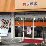 郷家精肉店 -