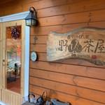 野坂茶屋 - 玄関