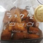 NASUのラスク屋さん -