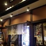 祇園 石屋 -