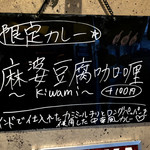 99140401 - 限定「麻婆豆腐咖喱~kiwami~」