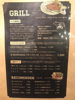 肉バル NORICHANG - ステーキメニュー