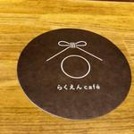 らくえんcafe & dining -