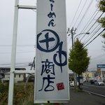 らーめん 田中商店 - 看板