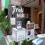 珈琲小屋 なみま - 入り口