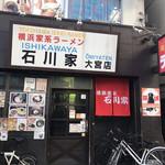 石川家 -