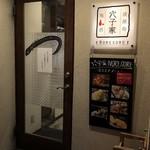 99155999 - 穴子家 NORESORE
