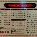 餃子天国 - メニュー