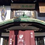 珈琲専門店 風見鶏 - お店入口