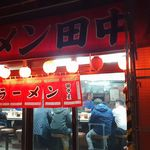 地獄ラーメン 田中屋 - たまに行くならこんな店は、黄金町チカで人気かつ辛ウマなラーメンが名物の「地獄ラーメン田中屋」です。