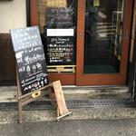 中華料理 八戒 - 店舗玄関