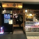 回し寿司 活 - 目黒アトレの奥です