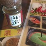 そば処 松 - これが噂の焙煎七味です。お試しあれ!