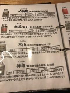 川口酒店 -