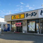 西谷家 - 糸島市波多江駅北の「西谷家 前原店」さん。平日の15時でもお客さんは結構入ってました。