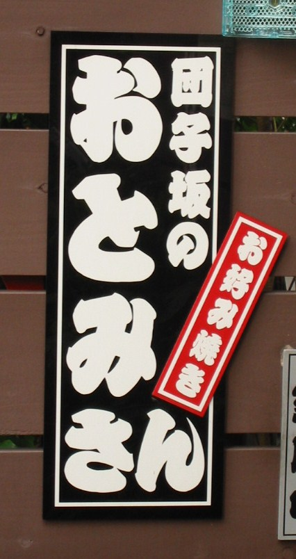 団子坂のおとみさん
