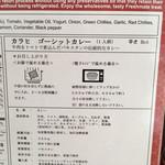 スパイシーフードネットワーク - カラヒ ゴーシット の原材料表示