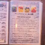 旅×DINING ROUTE ZERO - メニュー