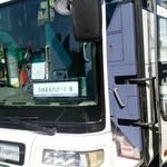 ムツゴロウ - 呉線の代行バス。