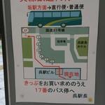 ムツゴロウ - 西日本豪雨災害の影響でJR線は所々が不通になってた。