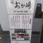 心斎橋 鮨 おか崎 -