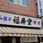 福寿堂 - 外観@2011/10/09
